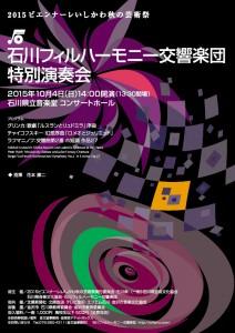 2015ビエンナーレ石川秋の芸術祭 石川フィルハーモニー交響楽団当別演奏会 チラシ